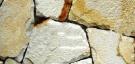 Песчаник желто-белый